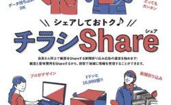 チラシShare