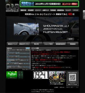 車のイベント告知サイト