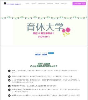 コーチ 金子まゆみさん 育休大学LP