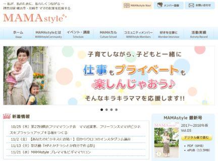 MAMAstyle 女性起業家応援コミュニティ 様