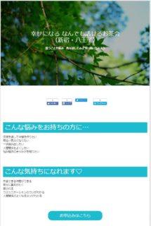 ナチュラ:コーチ 澤田実季さん お茶会LP