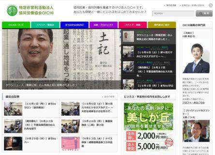 NPO法人 協同労働協会OICHI ホームページ